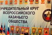 Астраханские казаки на Всероссийском большом круге в Москве