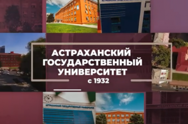 Students of Astrakhan State University Celebrated Their Graduation Online