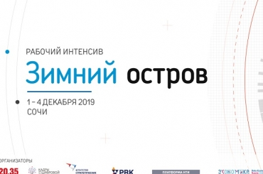 Делегация Астраханского госуниверситета отправится на «Зимний остров»