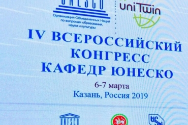 UNESCO Chair of Astrakhan State University is Presented at Federal Level