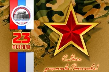 Ректор Константин Маркелов поздравляет с Днём защитника Отечества