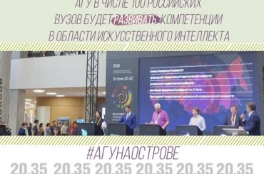 АГУ на «ОСТРОВЕ 10-22»: АГУ в числе 100 российских вузов будет развивать компетенции в области искусственного интеллекта