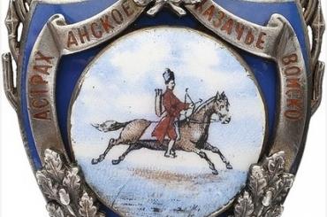 В краеведческом музее состоится круглый стол на тему «200-лет Астраханского казачества: прошлое и настоящее».